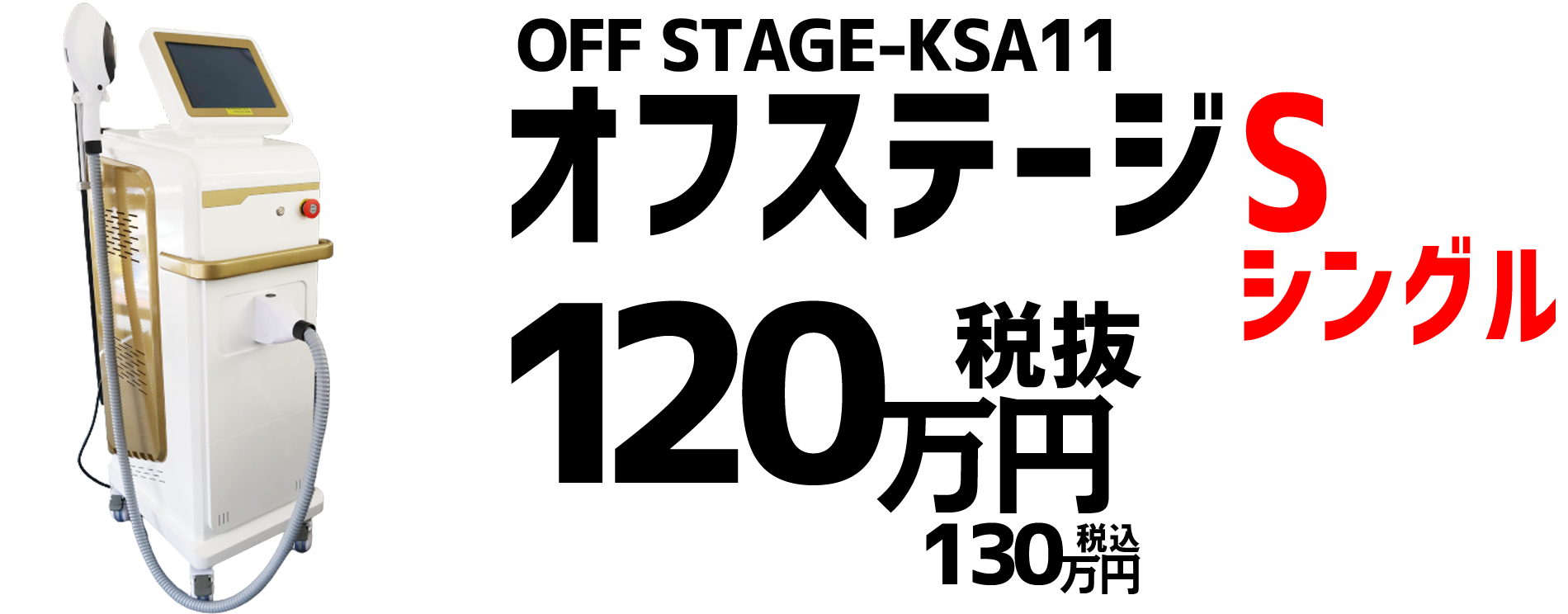 オフステセットのコピー3